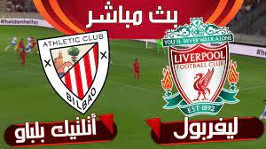 مشاهدة مباراة ليفربول بث مباشر مباريات اليوم يلا شوت مباراه ليفربول مباشر  الان - YouTube