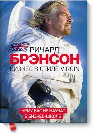 Миллионер без диплома Майкл Эллсберг купить в МИФе Бизнес в стиле virgin