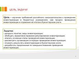 дипломная презентация по инвентаризации и ее значении в сохранности с  дипломная презентация по инвентаризации и ее значении в сохранности собственности организации