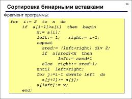 Pascal метод бинарных вставок