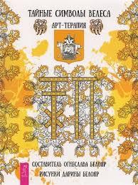 Тайные символы Велеса. Арт-терапия <b>Белояр</b> О. | Буквоед ISBN ...