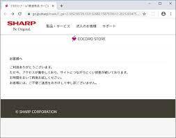 シャープ マスク 申し込み サイト