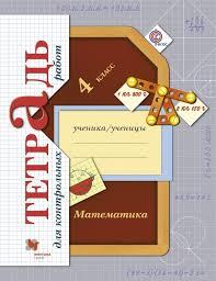 ГДЗ по математике класс тетрадь для контрольных работ Рудницкая  ГДЗ тетрадь для контрольных работ по математике 4 класс Рудницкая Юдачева Вентана Граф