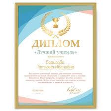 Именной диплом Лучший учитель Шуточные дипломы Подарки ру Именной диплом Лучший учитель
