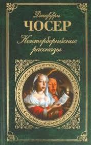 """Книга: """"Кентерберийские рассказы"""" - <b>Джеффри Чосер</b>. Купить ..."""