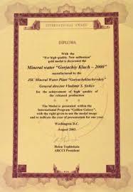 Диплом и золотая медаль Горячий Ключ Минеральная вода  Диплом и золотая медаль Горячий Ключ 2000
