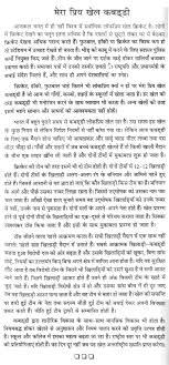 my favorite hobby essay in urdu my favorite teacher essays words essay on my favourite teacher malavika krishna grade