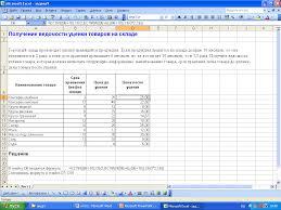 Информационные технологии в управлении дипломная работа по чтению Информационные технологии в домашней среде