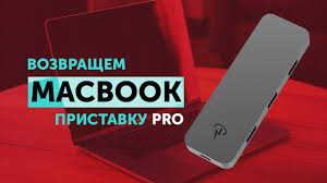 Возвращаем MacBook приставку PRO с USB-C HUB CharJenPro ...