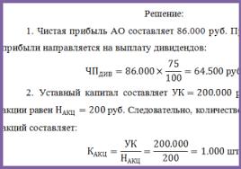 Задача № расчет курсовой стоимости акций  Решение задачи