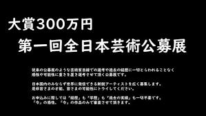 全日本芸術公募展アート絵画日本画洋画美術展公募