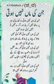 urdu poetry maan poetry urdu poetry allah and poem image result for maa kay mutaliq quotes in urdu