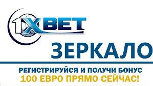 1Xbet Зеркало Рабочее На Сегодня В Контакте