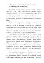 Инвестиционные фонды реферат по финансам скачать бесплатно ПИФ паи  Формы коллективного инвестирования в России реферат 2010 по финансам скачать бесплатно инвестиционный фонды инвесторы ПИФ паи