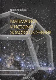 Скачать Математика и История Золотого Сечения Грант Аракелян  Математика и золотое сечение реферат
