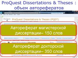 Научные диссертации в Интернет презентация онлайн объем авторефератов Автореферат магистерской диссертации 150 слов Автореферат докторской диссертации 350 слов