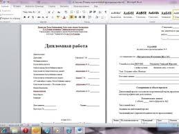 ПростоСдал ру Оформление диплома Оформление диплома Рассчитать стоимость написания работы