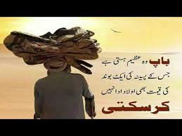 The love between father and daughter knows no distance.. 20 Heart Touching Mother Death Anniversary Quotes In Urdu Inspirational Quotes