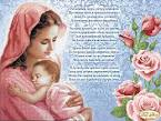 Молитва матери вышивка