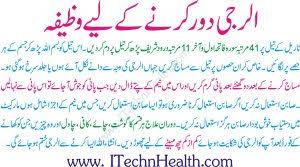 Skin Allergy Treatment In Urdu | Allergy Ka Desi Aur Rohani ilaj ...
