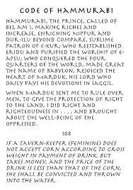 thinklink document of hammurabi s code th grade social thinklink document of hammurabi s code 6th grade social studieswayne school of engineering