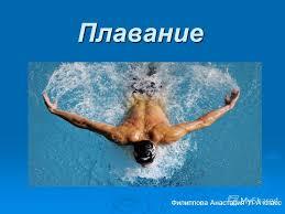 Презентация на тему Плавание Филиппова Анастасия А класс  1 Плавание Филиппова Анастасия 11 А класс