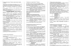 Шпоры по социологии с ответами к зачету Шпаргалки Банк  Шпоры по социологии с ответами к зачету 27 01 11