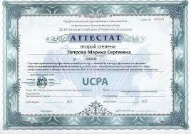 Дополнительный Аттестат профессионального бухгалтера по МСФО Курсы МСФО Международные стандарты финансовой отчетности