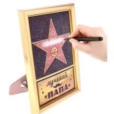 Подарочные шуточные дипломы и грамоты женщине и мужчине мужу и  Диплом звезда Лучший папа