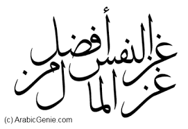 download arabic calligraphy fonts download arabic calligraphy fonts major magdalene project org