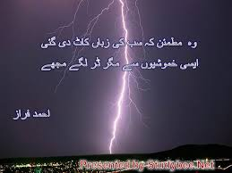 Faraz Best PoetryWo Mutmaen K Sab Ki Zuban Kat Di Gaye Aesy Gorgeous Best Poetry
