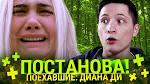 Ютуб youtube диана ди zombi