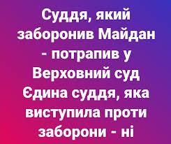 Прокурор Матвийчук и адвокат Фомин избраны членами Высшего совета правосудия, - ГПУ - Цензор.НЕТ 4654
