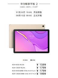 Huawei Enjoy Tablet 2 and MatePad 10.8 ...