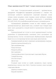 Характеристика предприятия ООО Слесарно монтажный инструмент  Это только предварительный просмотр
