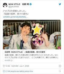 石田 あゆみ ブログ