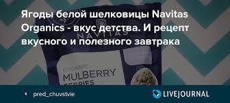 <b>Ягоды</b> белой <b>шелковицы</b> Navitas Organics - вкус детства. И ...