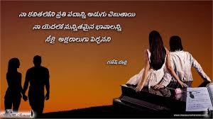 Real Life Love Quotes Telugu With Cute Quote Poems Couple Hd 5