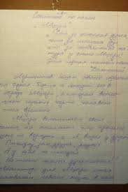 сочинение Мцыри Сочинение рассказ мцыри