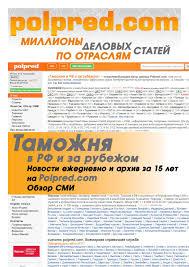 Таможня в РФ и за рубежом Таможня