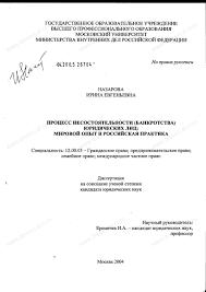 Диссертация на тему Процесс несостоятельности банкротства  Диссертация и автореферат на тему Процесс несостоятельности банкротства юридических лиц мировой опыт