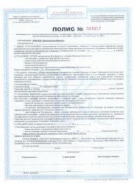 Дипломная работа Страхование гражданско правовой ответственности  Дипломная работа Страхование гражданско правовой ответственности ru