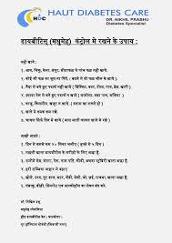 Blood Sugar Patient Diet Chart In Hindi