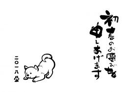 戌 No111020年賀状素材イラストの無料ダウンロードなら年賀状ac