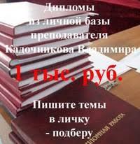 Готовые дипломные работы из личной базы ВКонтакте Готовые дипломные работы из личной базы