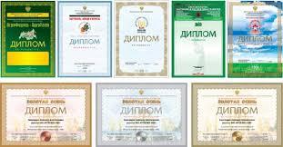 Создание и изготовление печать грамот сертификатов и дипломов в  Дипломы в Люберцах