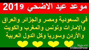 كم باقي على عيد الاضحى 2019 تاريخ يوم العيد الكبير 1440 - YouTube