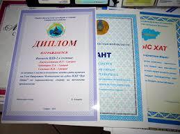 Изготовление дипломов грамот продажа цена в Шымкенте фоторамки  Изготовление дипломов грамот