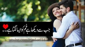 best urdu love romantic shayri urdu hindi romantic poetry adeel han romantic shayri urdu poetry