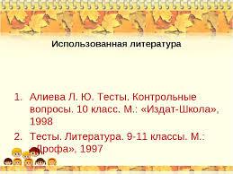 Контрольная работа тест по творчеству А П Чехова  слайда 27 Использованная литература Алиева Л Ю Тесты Контрольные вопросы 10 класс